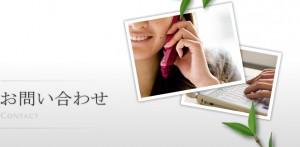 お問い合わせ画像 電話 PC